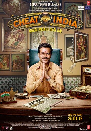 Зачем обманывать Индию / Why Cheat India. 2019г.