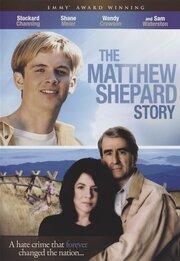 Смотреть онлайн История Мэттью Шепарда