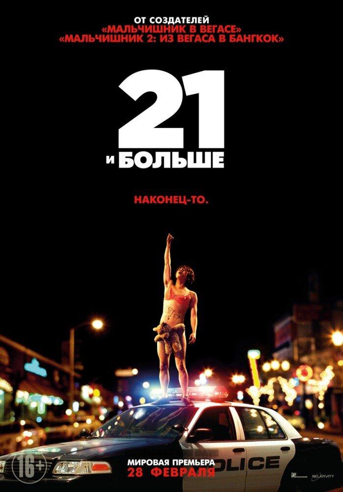21 и больше (2013) - смотреть онлайн
