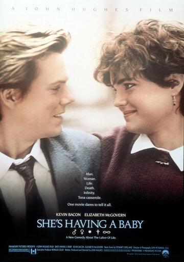 Постер к фильму У нее будет ребенок (1988)
