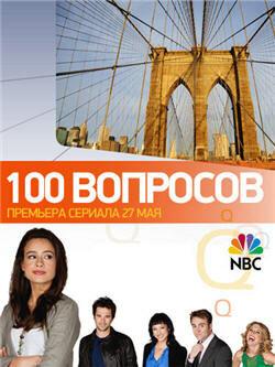 100 вопросов 2010 | МоеКино
