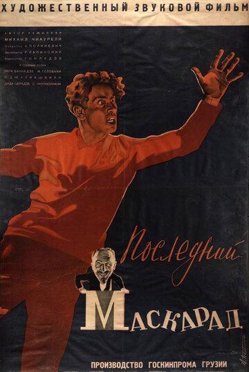 Последний маскарад (1934)