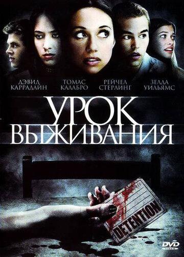 Кино Побег: Продолжение