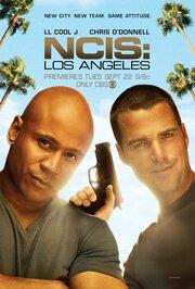 Морская полиция: Лос-Анджелес (2009)