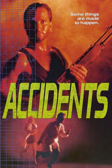 Происшествия (1989)