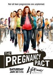 Смотреть онлайн Договор на беременность