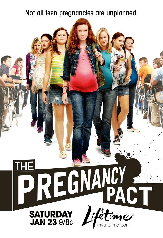 Договор на беременность фильм