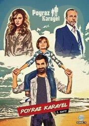 Пойраз Караел (2015)