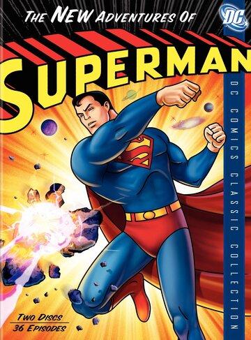 Новые приключения Супермена (1966) полный фильм