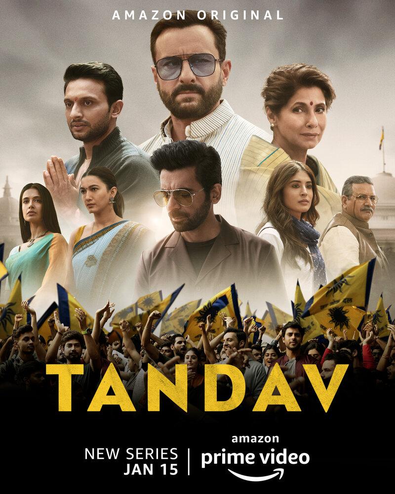 1313311 - Тандава ✸ 2021 ✸ Индия