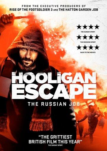 Побег хулиганов. Русское дело / Hooligan Escape The Russian Job. 2018г.