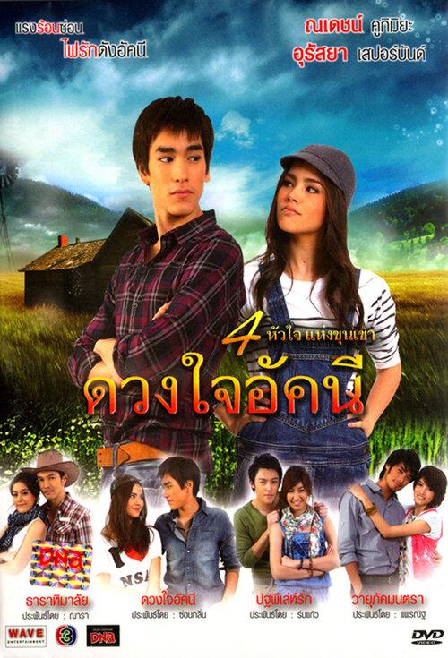 1227516 - Сердце Аккани ✦ 2010 ✦ Таиланд