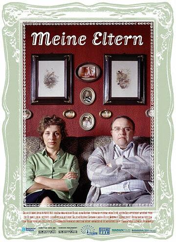 Мои родители (2004)