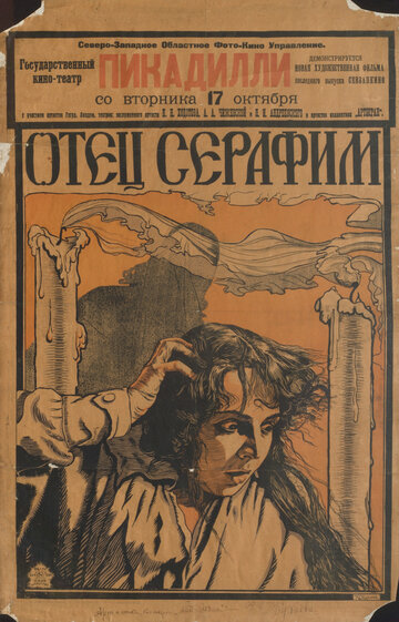 Отец Серафим (1922) полный фильм