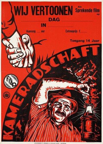 Солидарность (1931)