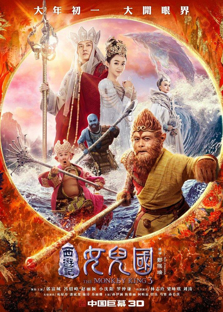 Изображение для Царь обезьян (Король обезьян 3): Царство женщин / Xiyou ji nuer guo (2018) [2D 3D BLU-RAY  REMUX 1080p] (кликните для просмотра полного изображения)