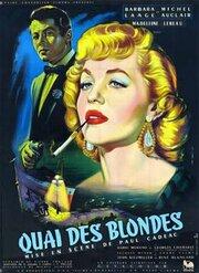 Набережная блондинок (1953)