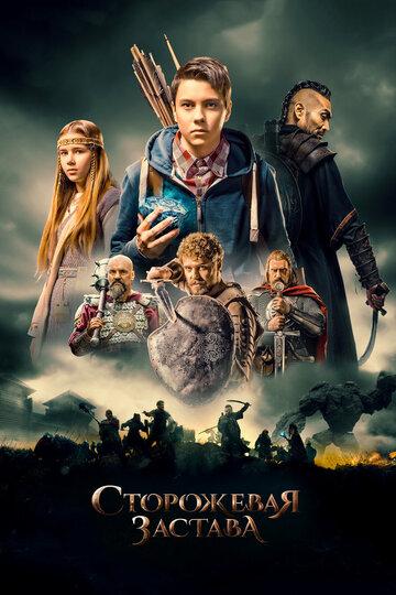 Сторожевая застава (2016) полный фильм