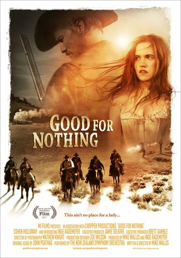 Никуда не годится (2011) полный фильм