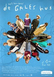 Сумасшедший дом (2008)