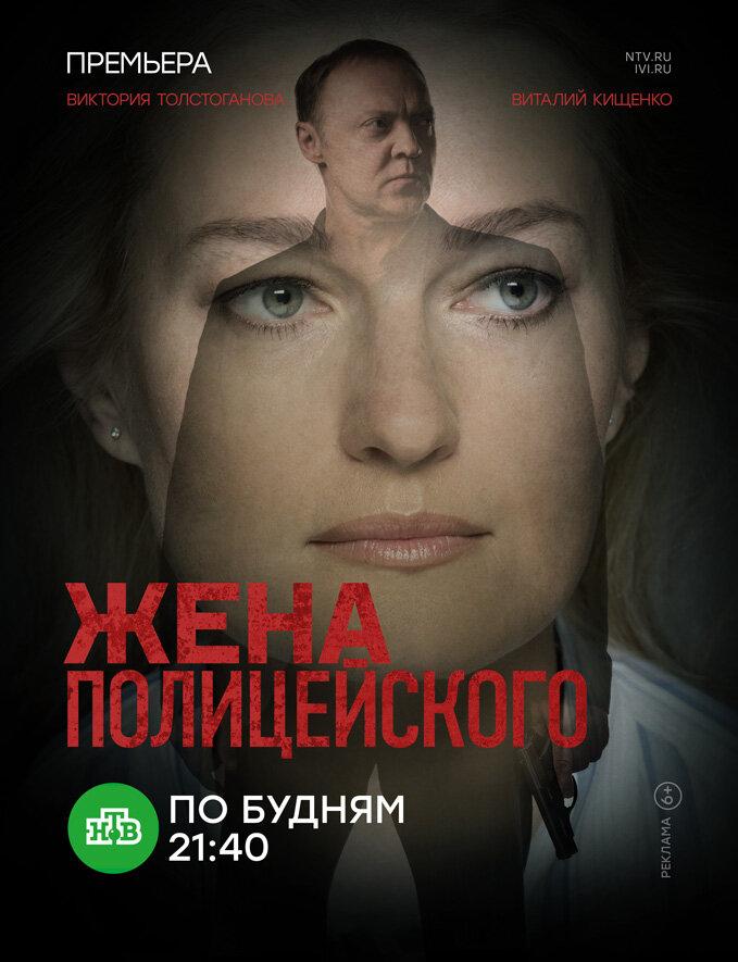 Сериал Жена полицейского