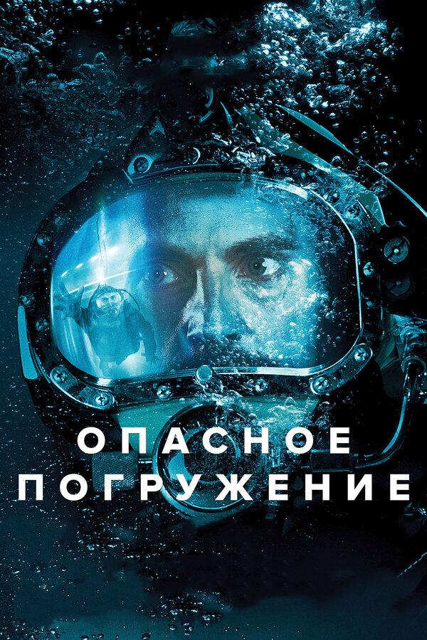 Отзывы и трейлер к фильму – Опасное погружение (2015)