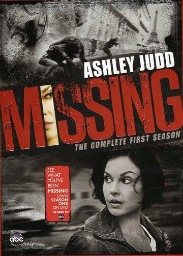 ��������� ��� ����� (Missing)
