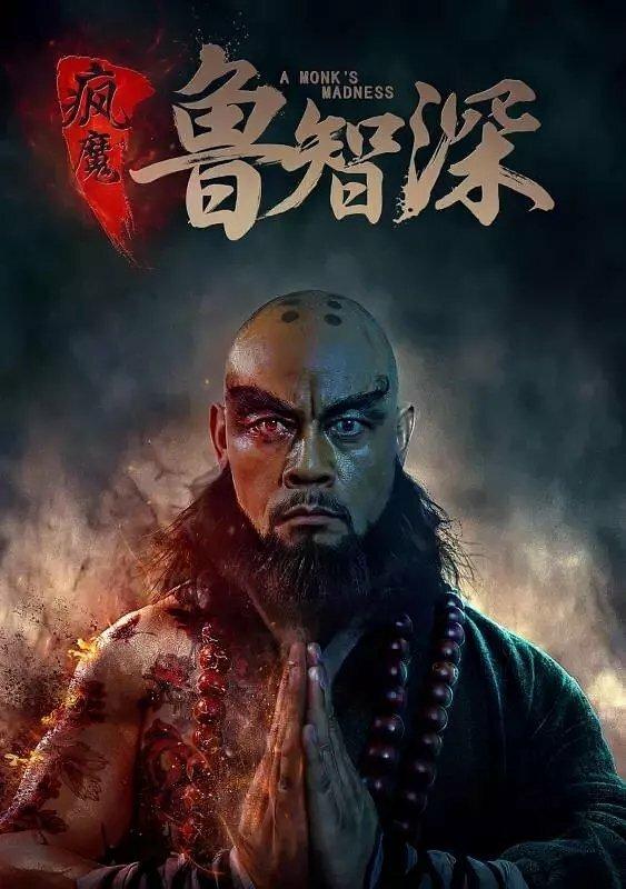 1181324 - Злобный монах ✸ 2018 ✸ Китай