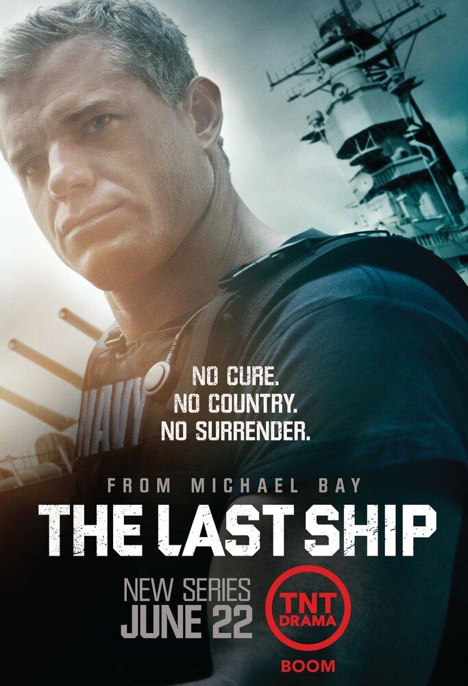 Последний корабль (сериал 2014 - ...)