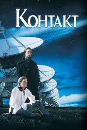 Контакт (1997)