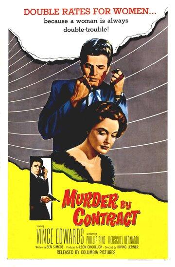 Убийца по контракту 1958 | МоеКино