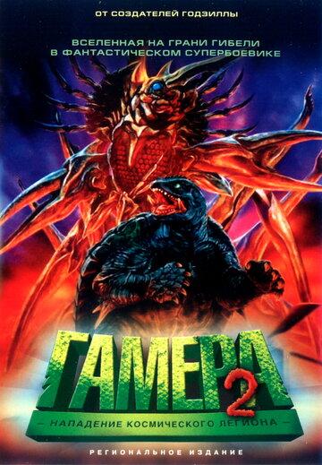Фильм Гамера 2: Нападение космического легиона