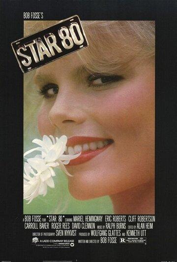 Постер к фильму Звезда Плейбоя (1983)