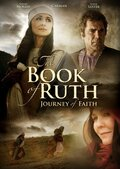 Книга Руфь: Путь веры (The Book of Ruth: Journey of Faith)