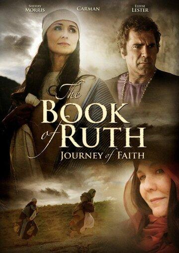 Книга Руфь: Путь веры (2009)