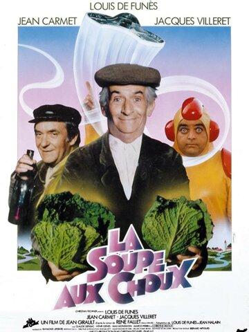 Суп из капусты 1981