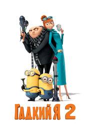 Смотреть Гадкий я 2 (2013) в HD качестве 720p