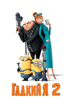 Гадкий я 2  (2013)