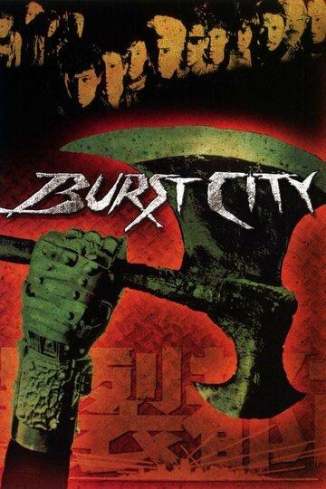 Взрывающийся город (1982)