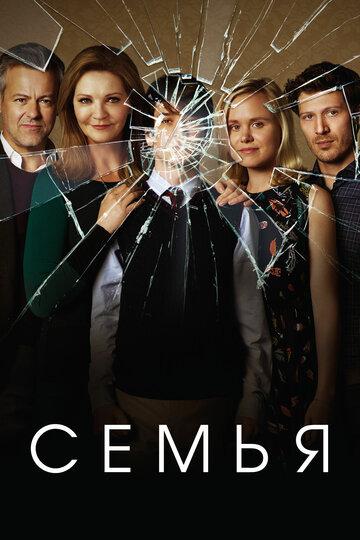 Семья (2016) полный фильм онлайн