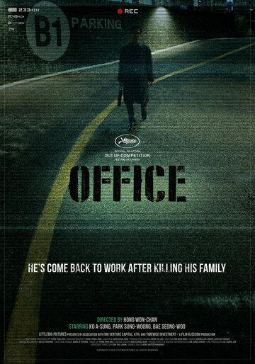 Офис (2015) полный фильм онлайн