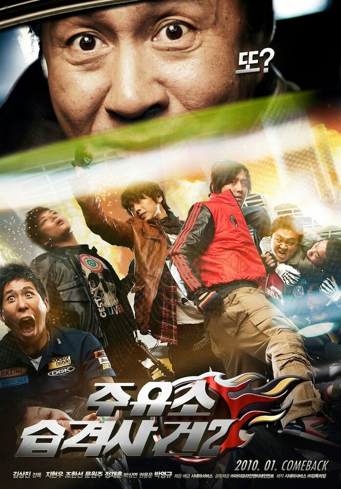 493954 - Атакуй заправки! 2 ✸ 2010 ✸ Корея Южная