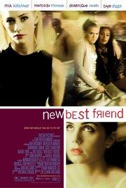 Лучшая подруга (2002)