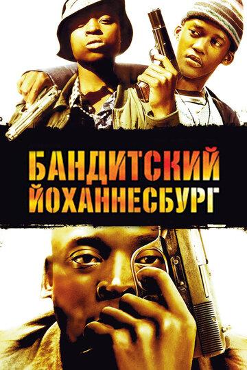 Кино Простак за границей