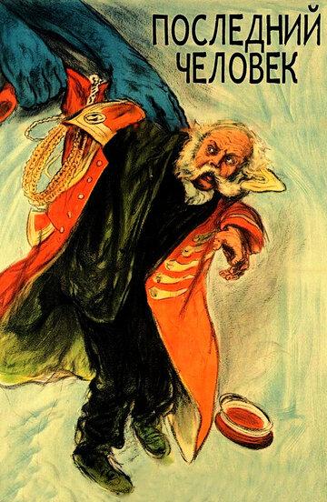Последний человек (1924) полный фильм онлайн