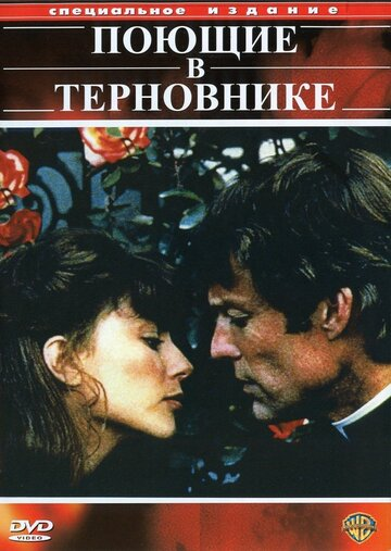 ������ � ���������� (The Thorn Birds)