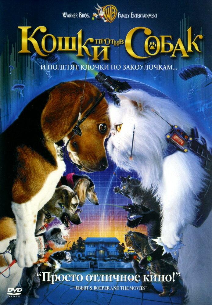 Кошки против собак (2001) - смотреть онлайн