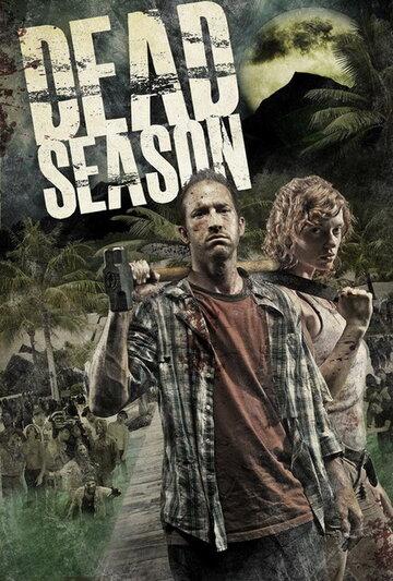 ������� ����� (Dead Season)