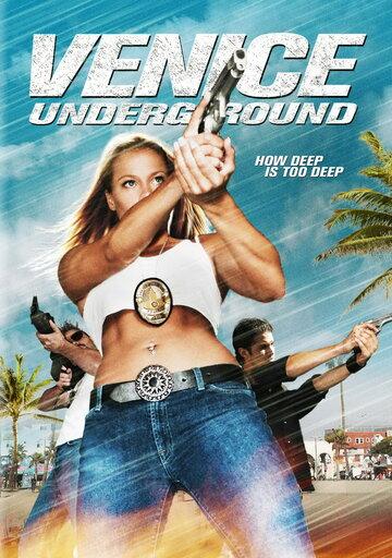 Районная подземка (2005)
