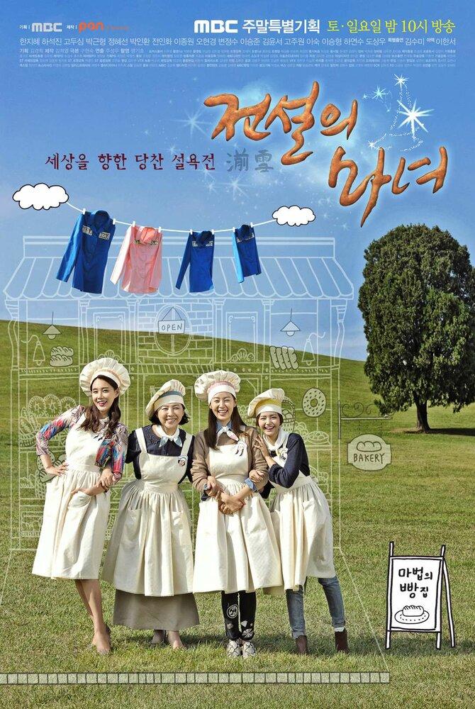 929676 - Легендарная ведьма ✦ 2014 ✦ Корея Южная